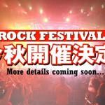 V-ROCK FESTIVAL / Saitama Super Arena 10/23 / 10月23日さいたまスーパーアリーナにて開催決定