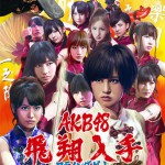 """AKB48 / Release of 22nd Single """"Flying Get""""!"""