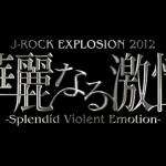 "J-ROCK EXPLOSION / ""Karei naru Gekijou-Splendid Violent Emotion-"""