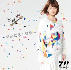 7!!_SayonaraMemory_S