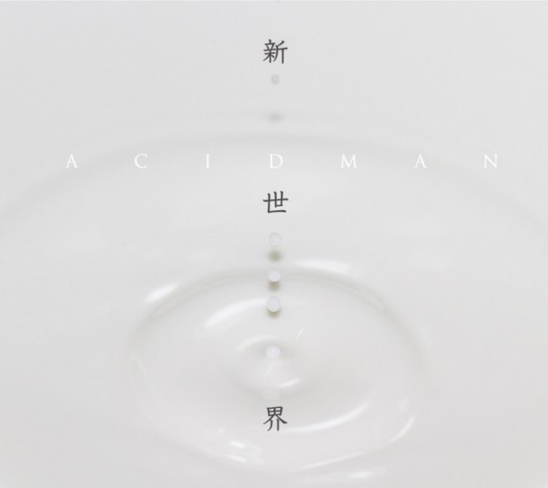 ACIDMAN_Shinsekai