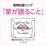 AKB48 Group / Free Worldwide Digital Release of a Special Song for Earthquake Charity