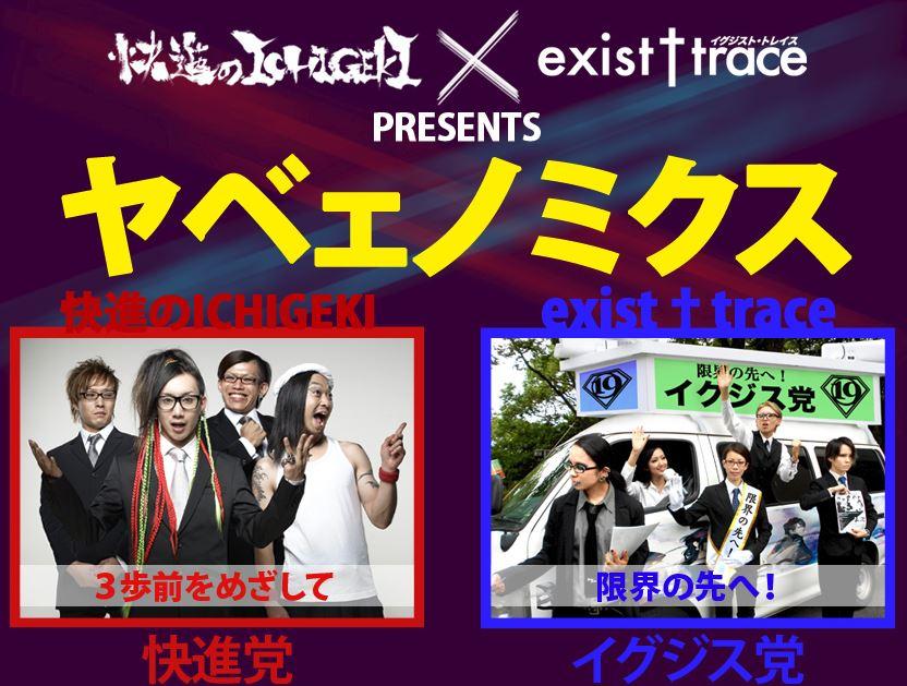exist-trace-Kaishin-no-Ichigeki-Yabenomics-A