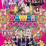 Japan's 'Kawaii' Unite at the First Ever J-Idol Festival in Taiwan