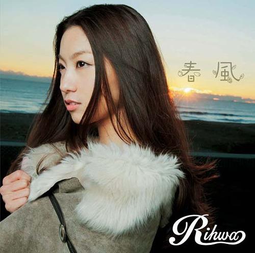 Rihwa-Haru-Kaze