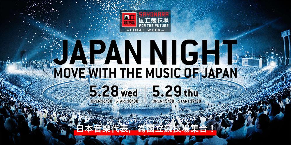 JAPAN-NITE_CN