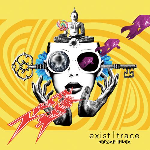exist-trace-Spiral-Daisakusen-500
