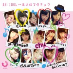 "Six up-and-coming idol groups on a covers album.  ""RE:IDOL~HAJIMETE NO CHU"" set for Septem..."