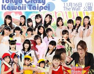 Little-Tokyo-Crazy-Kawaii