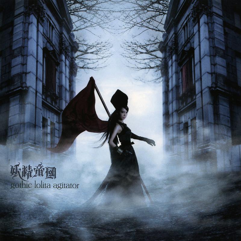 RMMS-Yousei-Teikoku-gothic-lolita-agitator