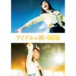 SKE48's First Documentary Film and Blue-ray and DVD Coming Out!