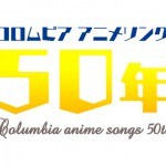 Legendary anison singers gather as one at 50th anniversary of Columbia Japan's anison anni...