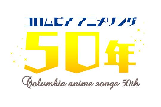 Columbia_50-1