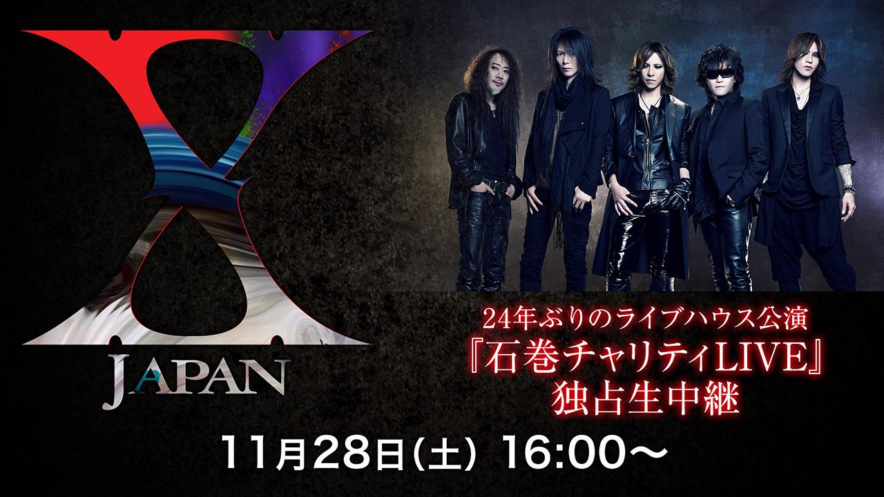 X-JAPAN_ISHINOMAKI