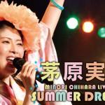 Minori Chihara announces annual festival concert Summer Dream 5