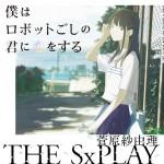"THE SxPLAY (Sayuri Sugawara) Will Be Releasing Anime PV Theme Song ""Boku ha Robot Goshi no..."